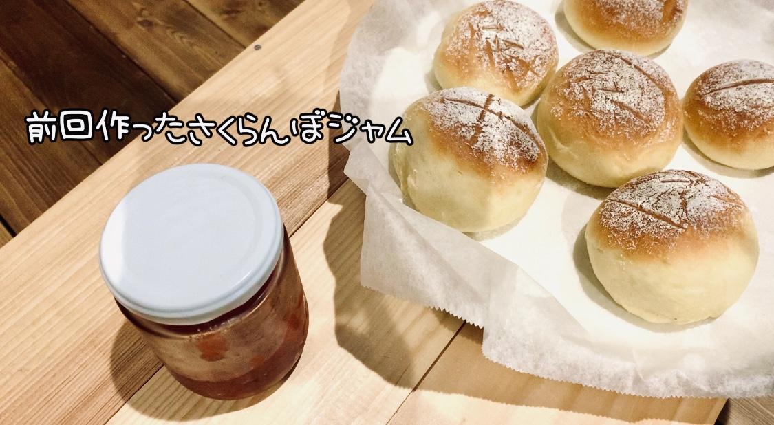 雨の日のパンとさくらんぼジャム